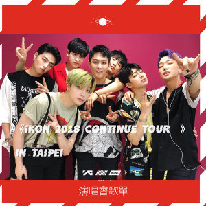 《iKON 2018 CONTINUE TOUR》 IN TAIPEI 演唱會預習歌單