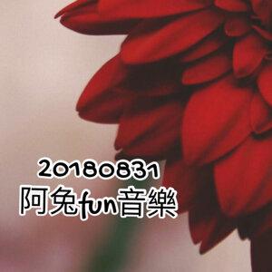 20180831阿兔FUN音樂🎵