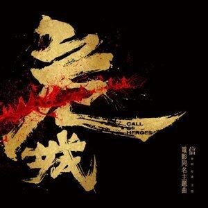 信 (Shin)