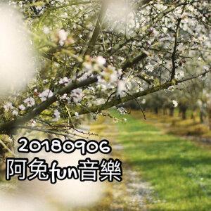 20180906阿兔FUN音樂🎵