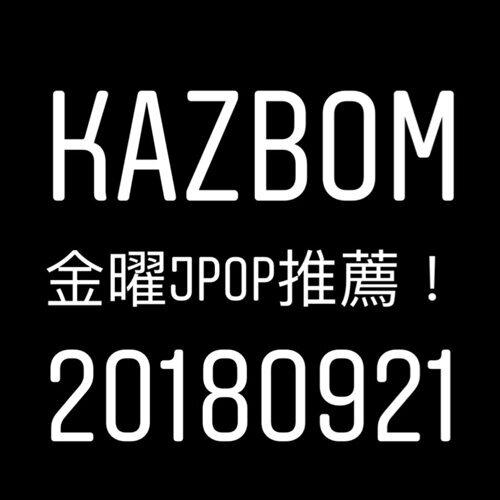 20180921 KAZ金曜JPOP!