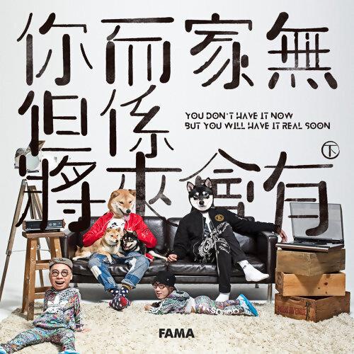 農夫 (Fama)