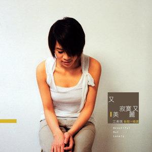 國語女歌手