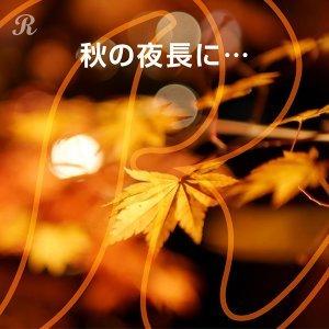 秋の夜長に…