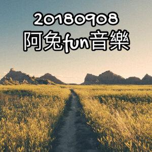 20180908阿兔FUN音樂🎵