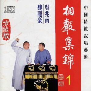吳兆南 魏龍豪 - 相聲集錦