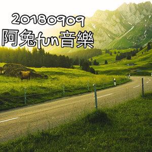 20180909阿兔FUN音樂🎵