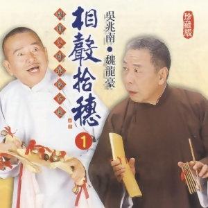 吳兆南 魏龍豪 - 相聲拾穗