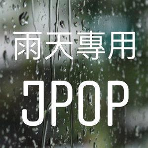 陰雨綿綿 聽聽這些雨天專用JPOP!