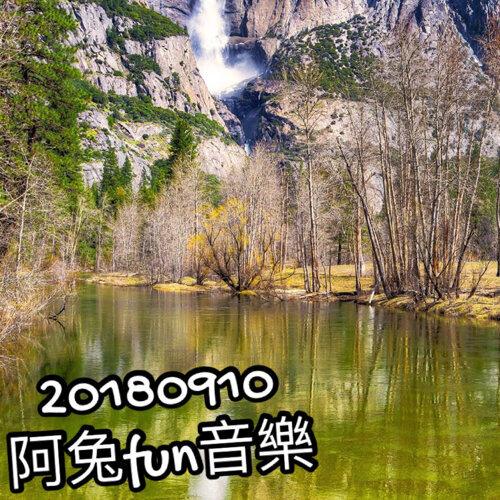 20180910阿兔FUN音樂🎵