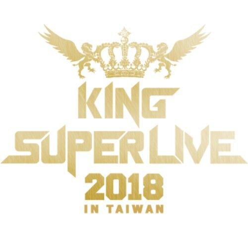 最炙熱的一晚!KING SUPER LIVE 2018 in 台灣