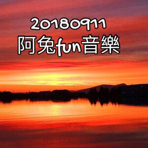 20180911阿兔FUN音樂🎵