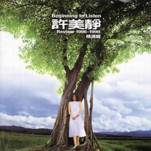 許美靜 (Mavis Hee) - REVIEW 1996-1999精選輯 (Review) - 1996-1999精選輯