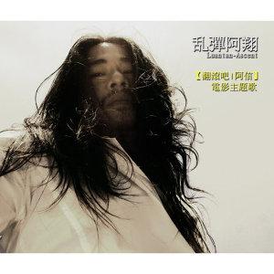 乱彈阿翔 (Luantan Ascent) - 【翻滾吧!阿信】 電影歌曲