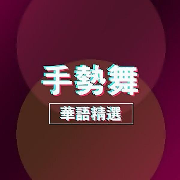 抖音 华语热播精选!(不定期更新)