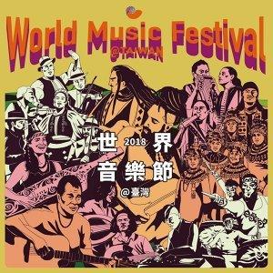 2018世界音樂節