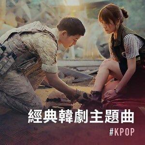 Classic K-Drama OSTs