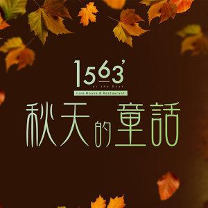 秋天的童話