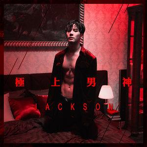 極上男神Jackson