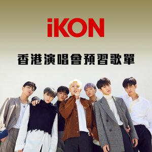 iKON香港演唱會預習歌單