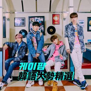 韓語大勢精選 K-POP TOP HITS