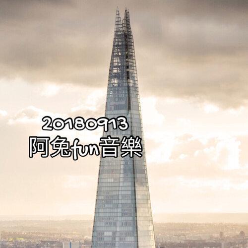 20180913阿兔FUN音樂🎵