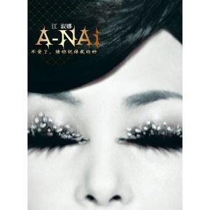 江淑娜 (Nana Chiang) - 熱門歌曲