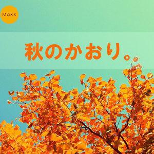 秋のかおり。