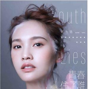 楊丞琳2018青春住了誰世界巡迴演唱會高雄安可場