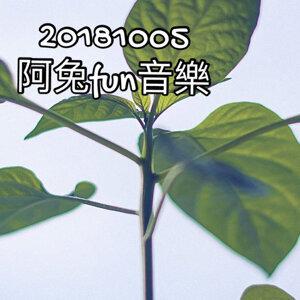20181005阿兔FUN音樂🎵