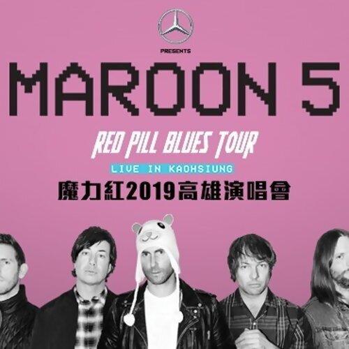 Maroon 5(魔力紅) 2019 Red Pill Blues 演唱會歌單