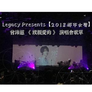 Legacy Presents【2018都市女聲】:曾沛慈 《 致親愛的 》 台北場演唱會歌單