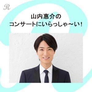 山内惠介のコンサートにいらっしゃ~い!