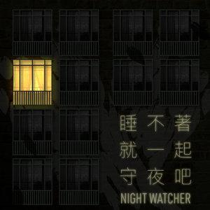 睡不著那就一起守夜吧