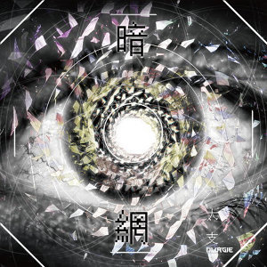 大支 (Dwagie) - 暗網 (Darknet)
