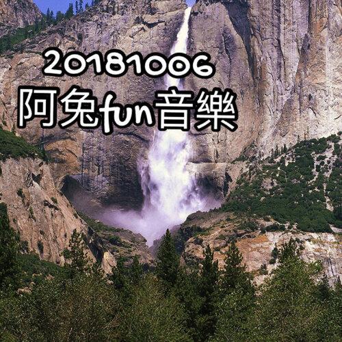 20181006阿兔FUN音樂🎵