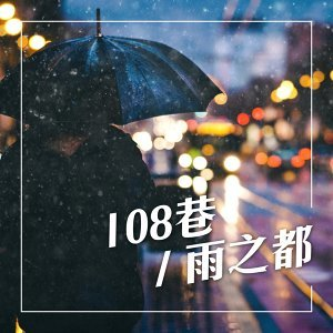 108巷 / 雨之都
