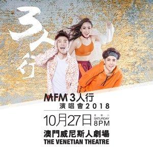 MFM三人行演唱會2018預習