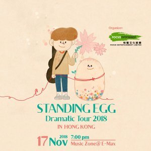 Standing Egg Dramatic Tour 2018 in Hong Kong