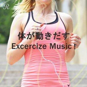 体が動きだす エクササイズ ミュージック!