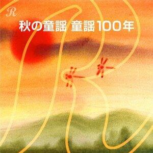 秋の童謡 童謡100年