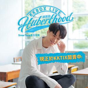 KKBOX LIVE: Huberthood胡鴻鈞音樂會預習