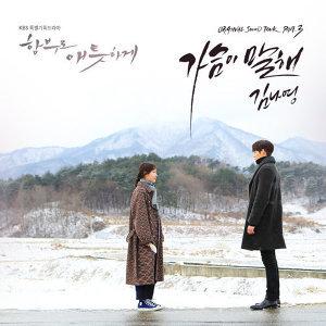 金娜英 (Kim Na Young) - 熱門歌曲