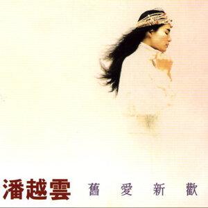 潘越雲 (Michelle Pan) - 舊愛新歡
