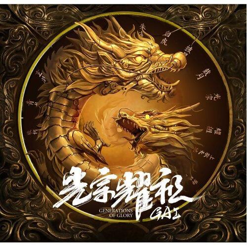 GAI周延 - 光宗耀祖