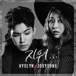 來一下韓語嘻哈跟R&B(108/05/25更新)