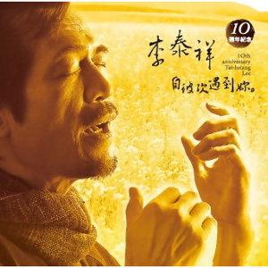 李泰祥 (Lee Tai-Hsiang) - 熱門歌曲🌹然ˉ