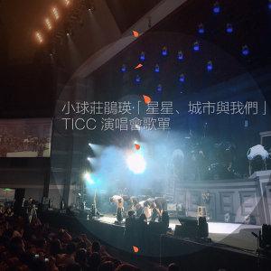 小球莊鵑瑛「星星、城市與我們」TICC演唱會歌單