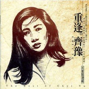 頻道 - 華語 - 歌壇常青樹