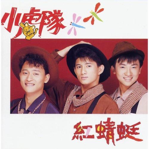 小虎隊 - 熱門歌曲